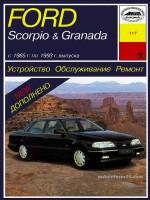 Ford Scorpio / Granada (Форд Скорпио / Гранада). Руководство по ремонту. Модели с 1985 по 1993 год выпуска, оборудованные бензиновыми двигателями