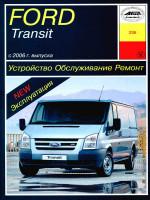 Ford Transit (Форд Транзит). Руководство по ремонту, инструкция по эксплуатации. Модели с 2006 года выпуска, оборудованные бензиновыми и дизельными двигателями