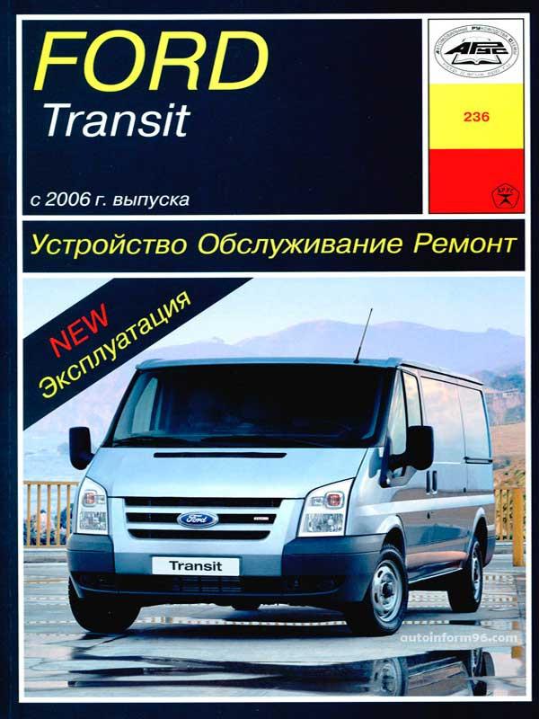 инструкция по эксплуатации форд транзит 2008