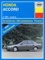 Honda Accord (Хонда Аккорд). Руководство по ремонту, инструкция по эксплуатации. Модели с 1989 года выпуска, оборудованные бензиновыми двигателями