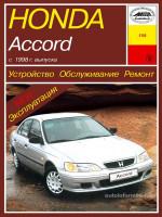 Honda Accord (Хонда Аккорд). Руководство по ремонту, инструкция по эксплуатации. Модели с 1998 по 1999 год выпуска, оборудованные бензиновыми двигателями.