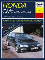 Honda Civic / Civic CRX / Civic Shuttle (Хонда Цивик / Цивик ЦРХ / Цивик Шатл). Руководство по ремонту. Модели с 1987 по 1991 год выпуска, оборудованные бензиновыми двигателями