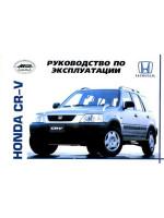 Honda CR-V (Хонда ЦР-В). Инструкция по эксплуатации, техническое обслуживание. Модели с 1996 по 2002 год выпуска, оборудованные бензиновыми двигателями