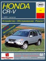 Honda CR-V (Хонда ЦР-В). Руководство по ремонту, инструкция по эксплуатации. Модели с 2002 года выпуска, оборудованные бензиновыми двигателями