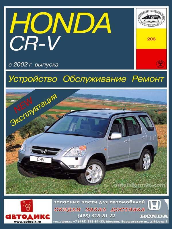 инструкция по эксплуатации honda cr-v 2012