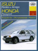 Isuzu Rodeo / Amigo / Honda Passport (Исузу Родео / Амиго / Хонда Паспорт). Руководство по ремонту, инструкция по эксплуатации. Модели с 1989 по 1997 год выпуска, оборудованные бензиновыми двигателями