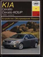 Kia Cerato / Cerato Koup (Киа Черато / Черато Коуп). Руководство по ремонту, инструкция по эксплуатации. Модели с 2009 года выпуска, оборудованные бензиновыми двигателями