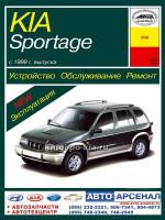 Kia Sportage (Киа Спортейдж). Руководство по ремонту, инструкция по эксплуатации. Модели с 1999 по 2002 год выпуска, оборудованные бензиновыми и дизельными двигателями