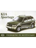 Kia Sportage (Киа Спортейдж). Руководство по эксплуатации. Модели, оборудованные бензиновыми и дизельными двигателями