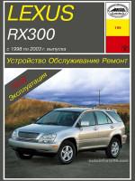 Lexus RX 300 (Лексус РХ 300). Руководство по ремонту, инструкция по эксплуатации. Модели с 1998 по 2003 год выпуска, оборудованные бензиновыми двигателями.
