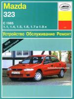Mazda 323 (Мазда 323). Руководство по ремонту, инструкция по эксплуатации. Модели с 1985 года выпуска, оборудованные бензиновыми и дизельными двигателями
