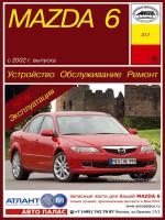 Mazda 6 (Мазда 6). Руководство по ремонту, инструкция по эксплуатации. Модели с 2002 по 2005 год выпуска, оборудованные бензиновыми и дизельными двигателями