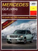 Mercedes-Benz GLK-Class (Мерседес-Бенц ГЛК-класс). Руководство по ремонту, инструкция по эксплуатации. Модели с 2008 года выпуска, оборудованные бензиновыми и дизельными двигателями