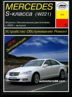 Mercedes S-class W221 (Мерседес С-класс В221). Руководство по ремонту, инструкция по эксплуатации. Модели с 2005 года выпуска, оборудованные бензиновыми двигателями