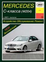Mercedes-Benz C-Class W204 (Мерседес Ц-класс В204). Руководство по ремонту, инструкция по эксплуатации. Модели с 2007 года выпуска, оборудованные бензиновыми двигателями