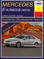 Mercedes E-class W212 (Мерседес Е-класс В212). Руководство по ремонту, инструкция по эксплуатации. Модели с 2009 по 2012 год выпуска, оборудованные бензиновыми двигателями