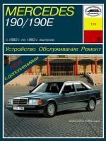Mercedes-Benz 190 / 190E (Мерседес 190 / 190Е). Руководство по ремонту. Модели с 1982 по 1993 год выпуска, оборудованные бензиновыми двигателями