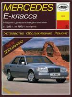 Mercedes 124 (Мерседес 124). Руководство по ремонту. Модели с 1985 по 1995 год выпуска, оборудованные дизельными двигателями