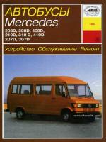 Mercedes-Benz 207D / 208D / 210D / 307D / 308D / 310D / 408D / 410D (Мерседес 207Д / 208Д / 210Д / 307Д / 308Д / 310Д / 408Д / 410Д). Руководство по ремонту. Модели с 1977 года выпуска, оборудованные дизельными двигателями