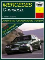 Mercedes-Benz C-Class W202 (Мерседес Ц-класс В202). Руководство по ремонту, инструкция по эксплуатации. Модели с 1993 года выпуска, оборудованные бензиновыми и дизельными двигателями
