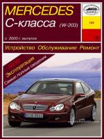 Mercedes-Benz C-Class W203 (Мерседес Ц-класс В203). Руководство по ремонту, инструкция по эксплуатации. Модели с 2000 года выпуска, оборудованные бензиновыми и дизельными двигателями