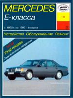 Mercedes 124 Е-class (Мерседес 124 Е-класс). Руководство по ремонту, инструкция по эксплуатации. Модели с 1985 по 1995 год выпуска, оборудованные бензиновыми и дизельными двигателями