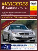 Mercedes-Benz E-Class W211 (Мерседес Е-класс В211). Руководство по ремонту, инструкция по эксплуатации. Модели с 2002 года выпуска, оборудованные дизельными двигателями
