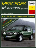 Mercedes М-class W163 (Мерседес М-класс В163). Руководство по ремонту, инструкция по эксплуатации. Модели с 1997 года выпуска, оборудованные бензиновыми и дизельными двигателями