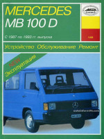 Mercedes 100D (Мерседес 100Д). Руководство по ремонту, инструкция по эксплуатации. Модели с 1987 по 1993 год выпуска, оборудованные дизельными двигателями
