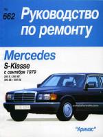 Mercedes-Benz S-Class (Мерседес С-класс). Руководство по ремонту. Модели с 1979 года выпуска, оборудованные бензиновыми двигателями