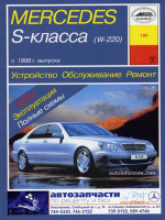 Mercedes-Benz S-Class W220 (Мерседес С-класс В220). Руководство по ремонту, инструкция по эксплуатации. Модели с 1998 года выпуска, оборудованные бензиновыми и дизельными двигателями