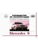 Mercedes S-class W140 (Мерседес С-класс В140). Инструкция по эксплуатации. Модели с 1991 по 1998 год выпуска, оборудованные бензиновыми и дизельными двигателями