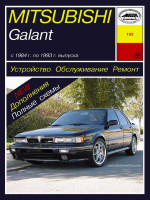Mitsubishi Galant (Мицубиси Галант). Руководство по ремонту. Модели с 1984 по 1993 год выпуска, оборудованные бензиновыми двигателями
