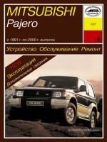 Mitsubishi Pajero (Мицубиси Паджеро). Руководство по ремонту, инструкция по эксплуатации. Модели с 1991 по 2000 год выпуска, оборудованные бензиновыми и дизельными двигателями