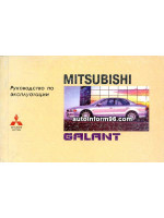 Mitsubishi Galant (Мицубиси Галант). Руководство по ремонту. Модели с 1997 по 2004 год выпуска, оборудованные бензиновыми и дизельными двигателями