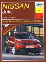 Nissan Juke (Ниссан Жук). Руководство по ремонту, инструкция по эксплуатации. Модели с 2010 года выпуска, оборудованные бензиновыми двигателями.