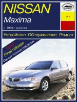 Nissan Maxima QX / Cefiro (Ниссан Максима Кью-Икс / Цефиро). Руководство по ремонту, инструкция по эксплуатации. Модели с 1993 по 2001 год выпуска, оборудованные бензиновыми двигателями