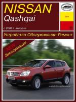 Nissan Qashqai (Ниссан Кашкай). Руководство по ремонту, инструкция по эксплуатации. Модели с 2006 года выпуска, оборудованные бензиновыми и дизельными двигателями