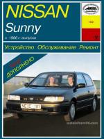 Nissan Sunny (Ниссан Санни). Руководство по ремонту. Модели с 1986 года выпуска, оборудованные бензиновыми и дизельными двигателями