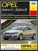 Opel Astra H / Zafira (Опель Астра Н / Зафира). Руководство по ремонту, инструкция по эксплуатации. Модели с 2004 года выпуска, оборудованные бензиновыми и дизельными двигателями