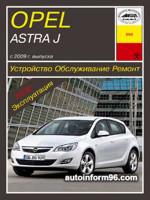 Opel Astra (Опель Астра). Руководство по ремонту, инструкция по эксплуатации. Модели с 2009 года выпуска, оборудованные бензиновыми двигателями.