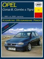 Opel Corsa B / Combo / Tigra (Опель Корса Б / Комбо / Тигра). Руководство по ремонту. Модели с 1993 по 2000 год выпуска, оборудованные бензиновыми и дизельными двигателями