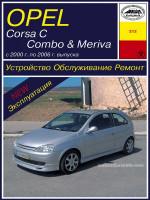 Opel Corsa С / Combo / Meriva (Опель Корса С / Комбо / Мерива). Руководство по ремонту, инструкция по эксплуатации. Модели с 2000 по 2006 год выпуска, оборудованные бензиновыми и дизельными двигателями