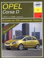 Opel Corsa D (Опель Корса Д). Руководство по ремонту, инструкция по эксплуатации. Модели с 2010 года выпуска, оборудованные бензиновыми двигателями.