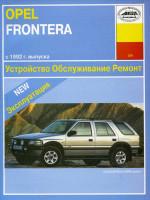 Opel Frontera (Опель Фронтера). Руководство по ремонту, инструкция по эксплуатации. Модели с 1992 года выпуска, оборудованные бензиновыми двигателями