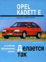 Opel Kadett Е (Опель Кадет Е). Руководство по ремонту. Модели с 1984 по 1991 год выпуска, оборудованные бензиновыми двигателями