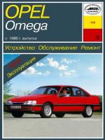Opel Omega (Опель Омега). Руководство по ремонту, инструкция по эксплуатации. Модели с 1986 года выпуска, оборудованные бензиновыми и дизельными двигателями