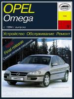 Opel Omega (Опель Омега). Руководство по ремонту, инструкция по эксплуатации. Модели с 1994 года выпуска, оборудованные бензиновыми и дизельными двигателями