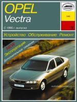 Opel Vectra (Опель Вектра). Руководство по ремонту, инструкция по эксплуатации. Модели с 1995 года выпуска, оборудованные бензиновыми и дизельными двигателями
