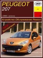 Peugeot 207 (Пежо 207). Руководство по ремонту, инструкция по эксплуатации. Модели с 2006 года выпуска, оборудованные бензиновыми двигателями